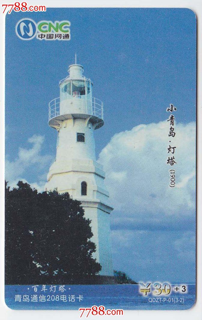 qdzt--p-01(3-2)(小青岛.灯塔)