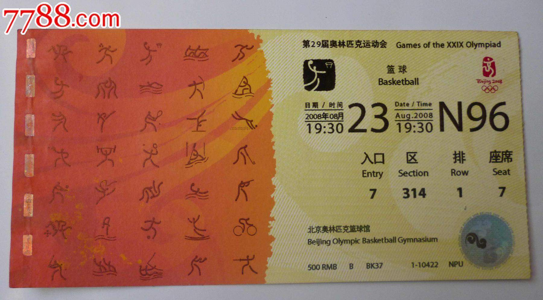 北京奥运会篮球决赛门票(已用)-价格:45元-se2
