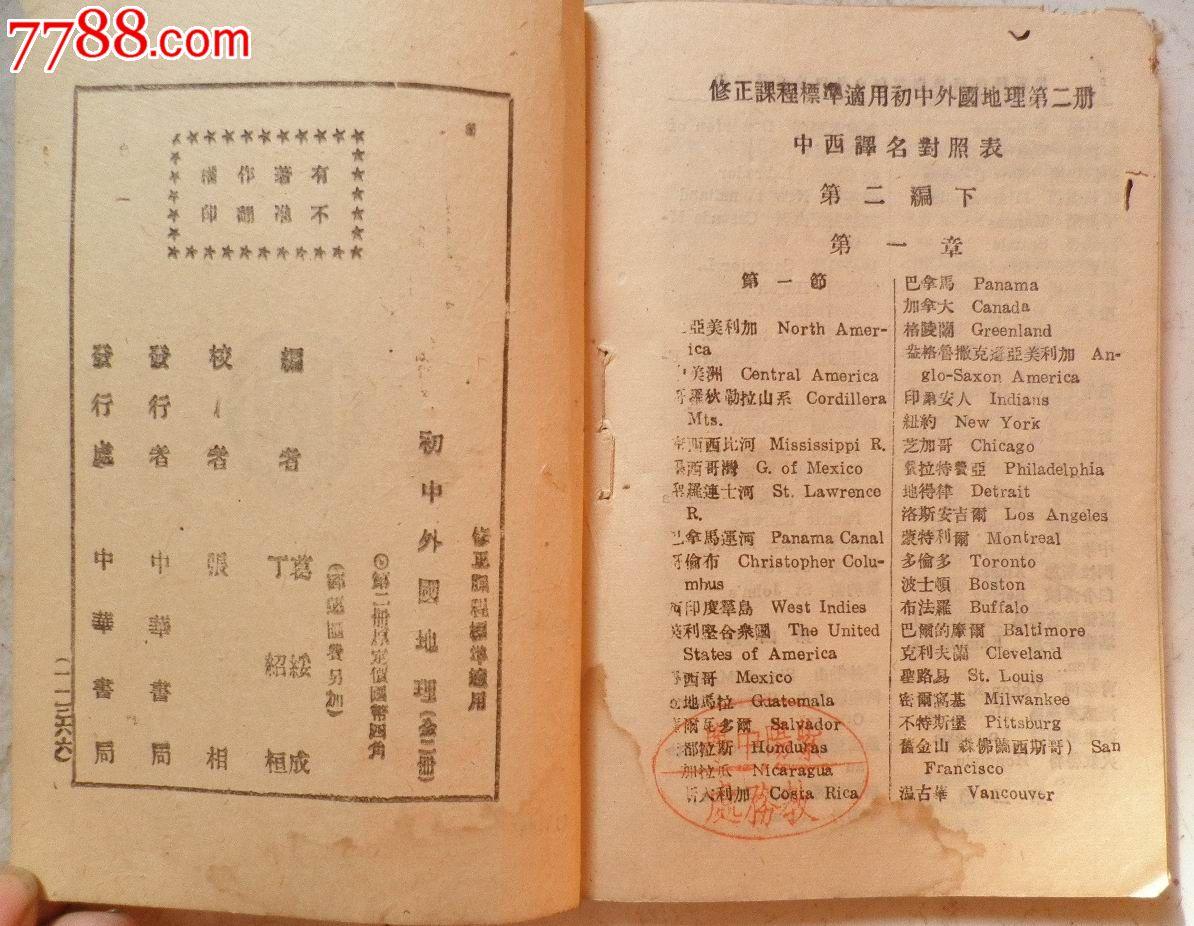 适用初中课文修正--初中课程地理【第二册】标准送马生序东阳外国图片