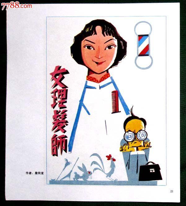 早期名家手绘电影海报《女理发师》詹同宣作