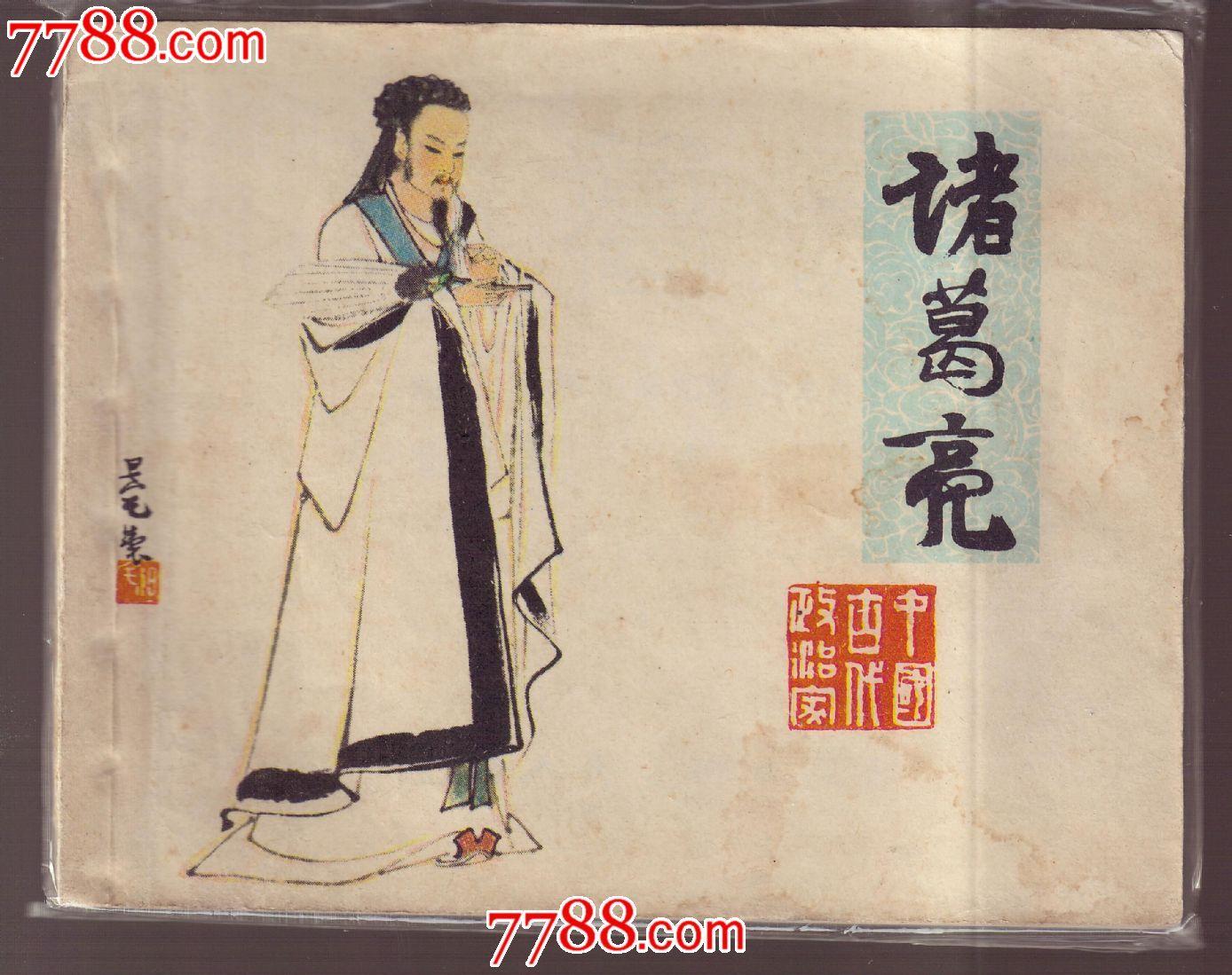 诸葛亮【中国古代政治家】徐有武绘画图片