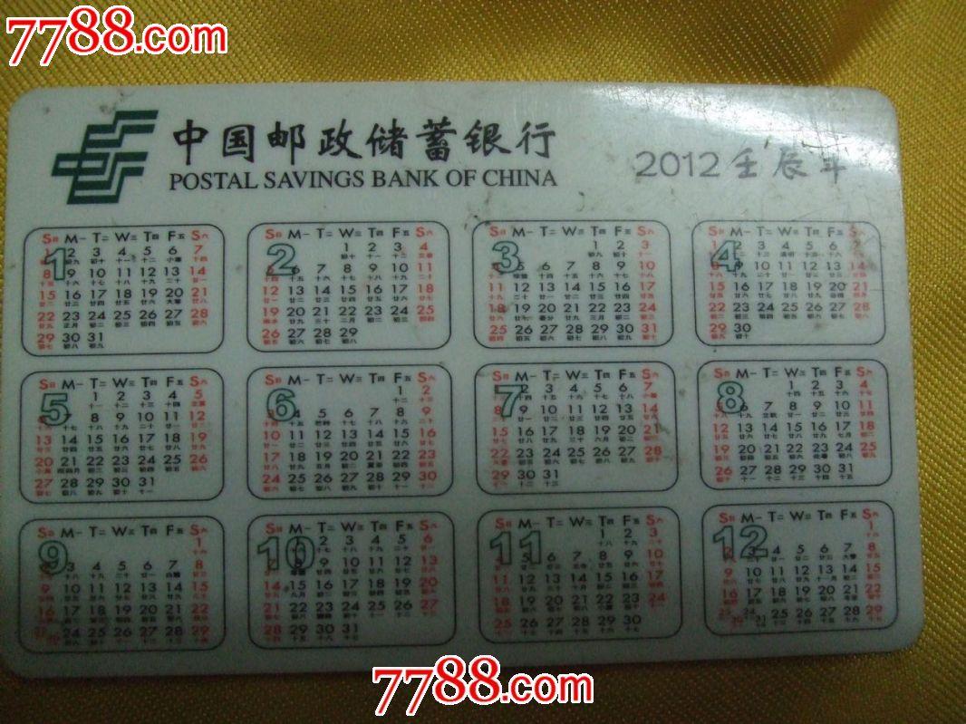 中国邮政储蓄【绿卡年历卡】_年历卡/片_走之怕派图片