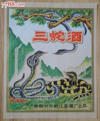 品种: 酒标-酒标 属性: 瓶标,白酒标,身标,动物,80-89年,广西,长方形