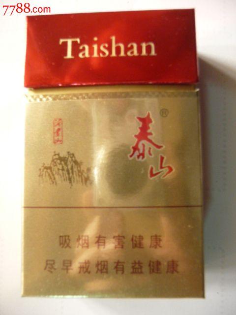 泰山-沂蒙山(尽早版)_烟标/烟盒_淄博人家【中国收藏
