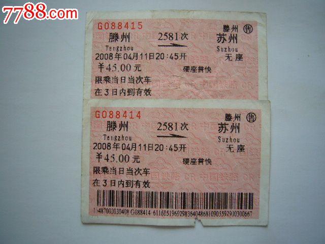 滕州—苏州(2581次)