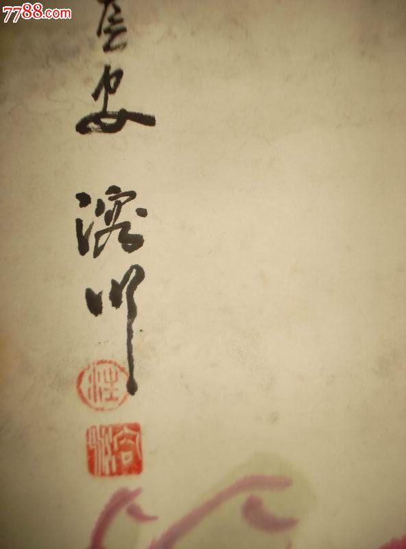陕西西安猫王画家-汪葵玉(魁玉)字溶川一副牡丹画-125