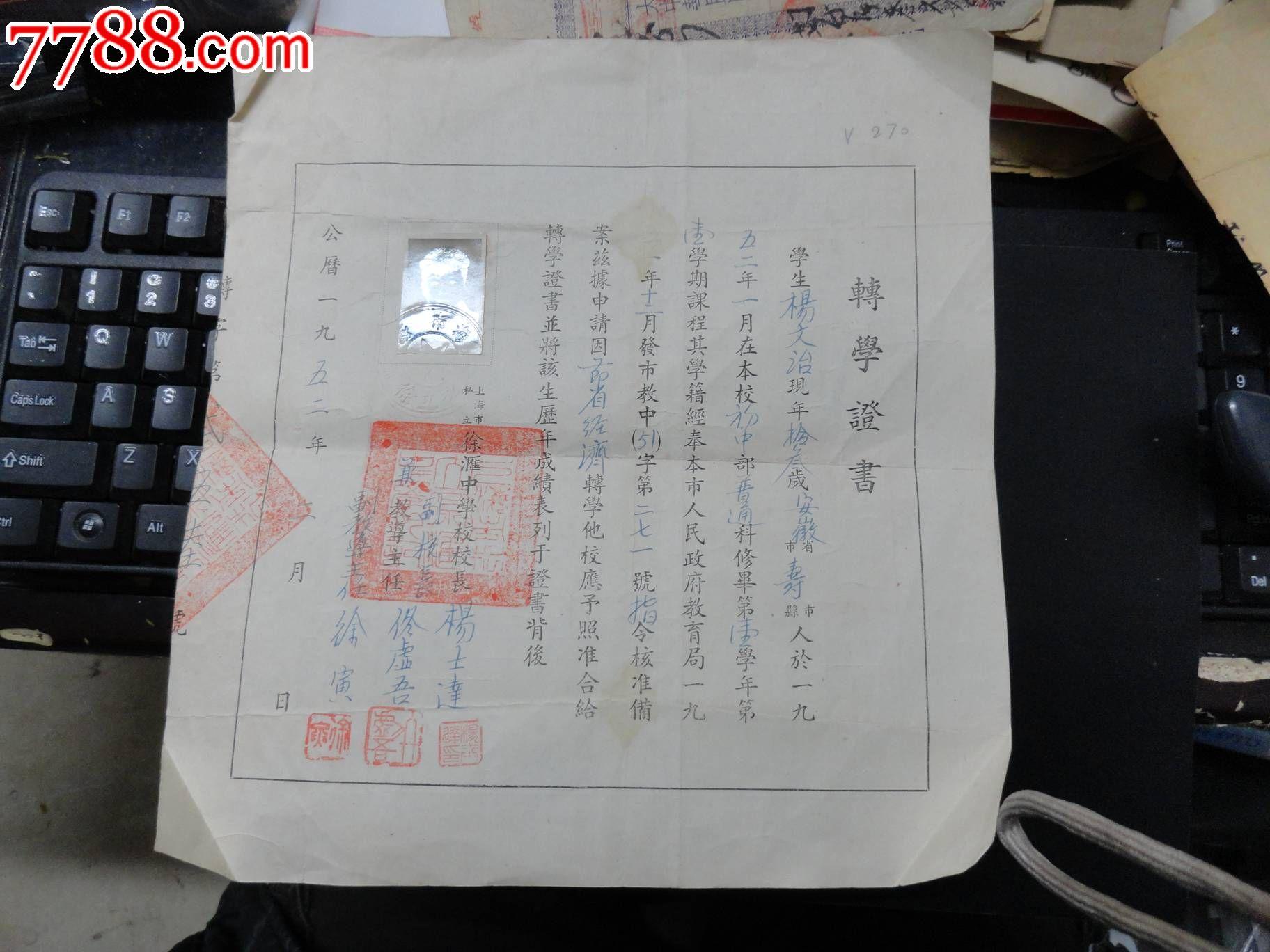 52年上海市私立徐汇小学--转学证书中心中学试卷的图片