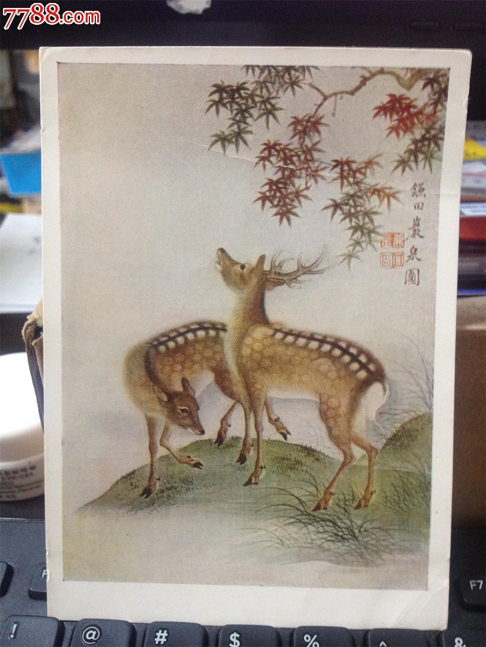 中国国画艺术:苏联明信片【梅花鹿图---严泉画