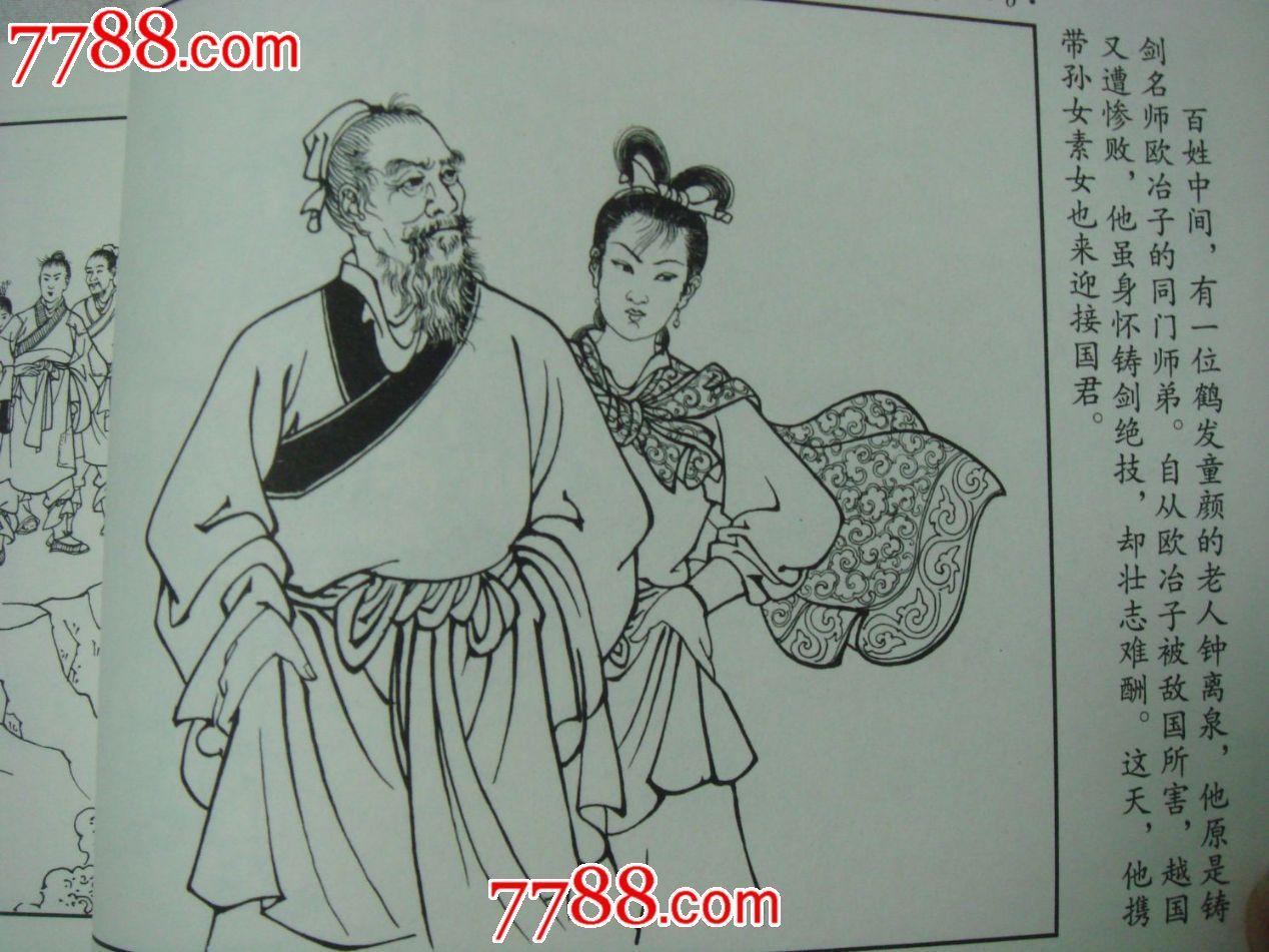 中国古代故事连环画精品鉴赏一_连环画/小人书_玉可惠