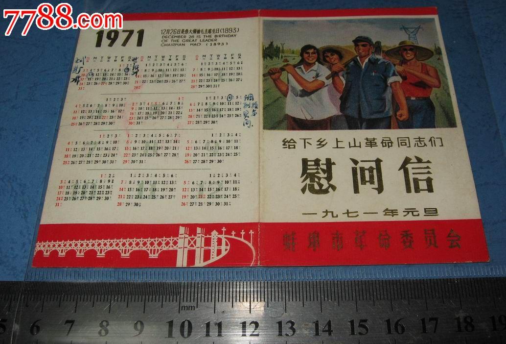 知青年历片71年图片