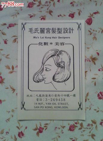 【化妆美容发型设计广告】