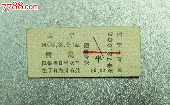 青岛----火车票.