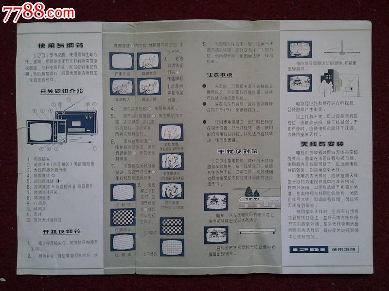 说明书--飞跃牌12d1型全半导体管黑白电视机(上海无线