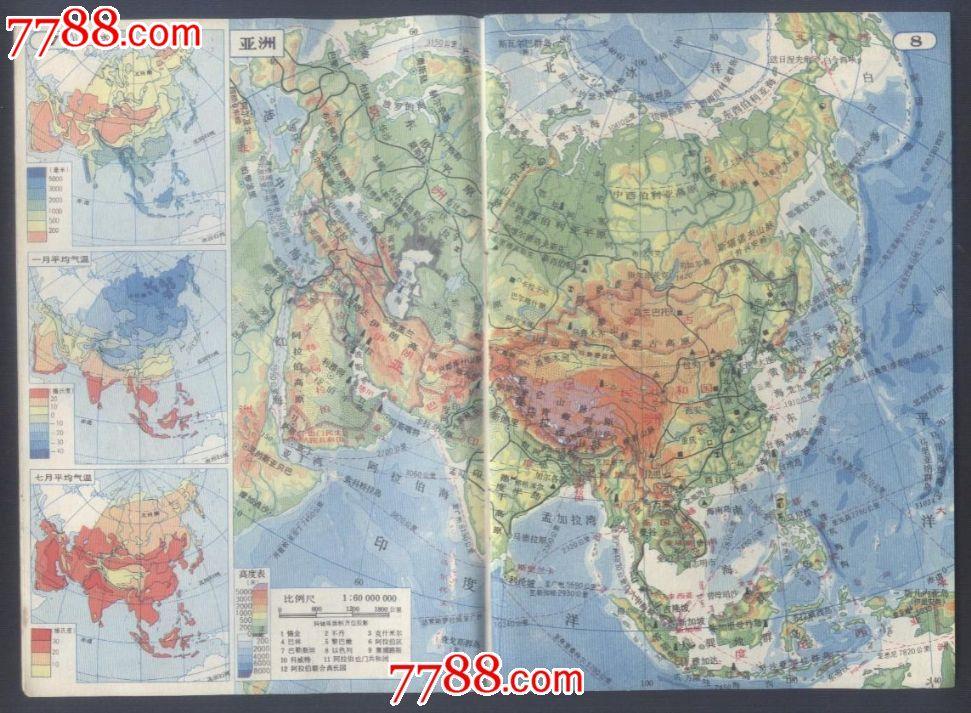 中学适用--世界地图册