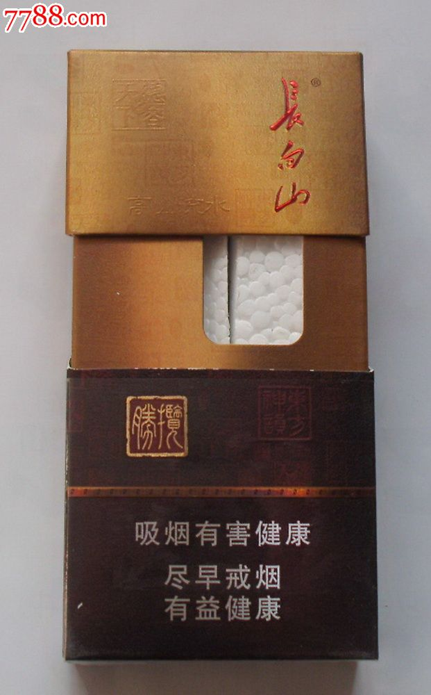 长白山香烟价格大概是多少