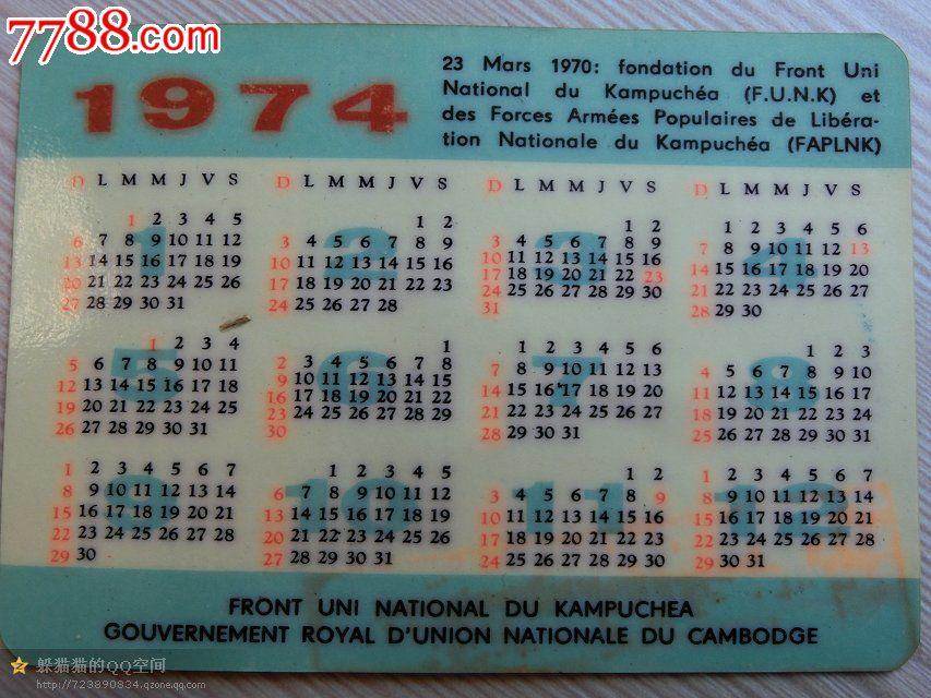 【稀见外文年历片】1974年——1970年3月23日柬埔寨民族统一阵线成立图片