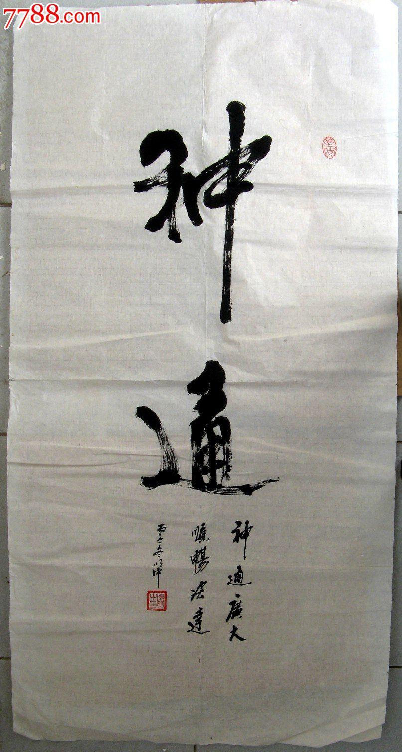 安徽太和县青年书画家四尺条幅行书《神通》图片