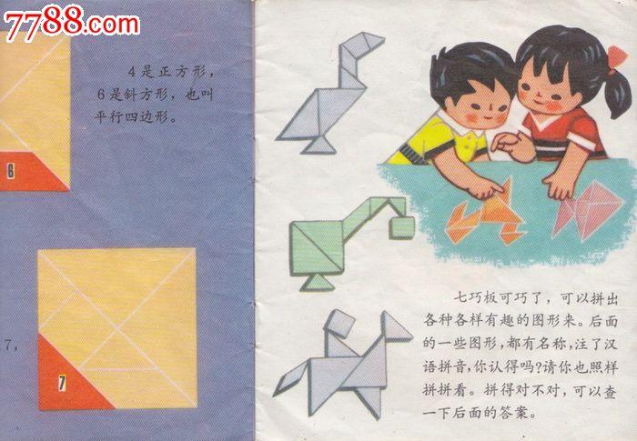 七巧板,连环画\/小人书,七十年代(20世纪),绘画版