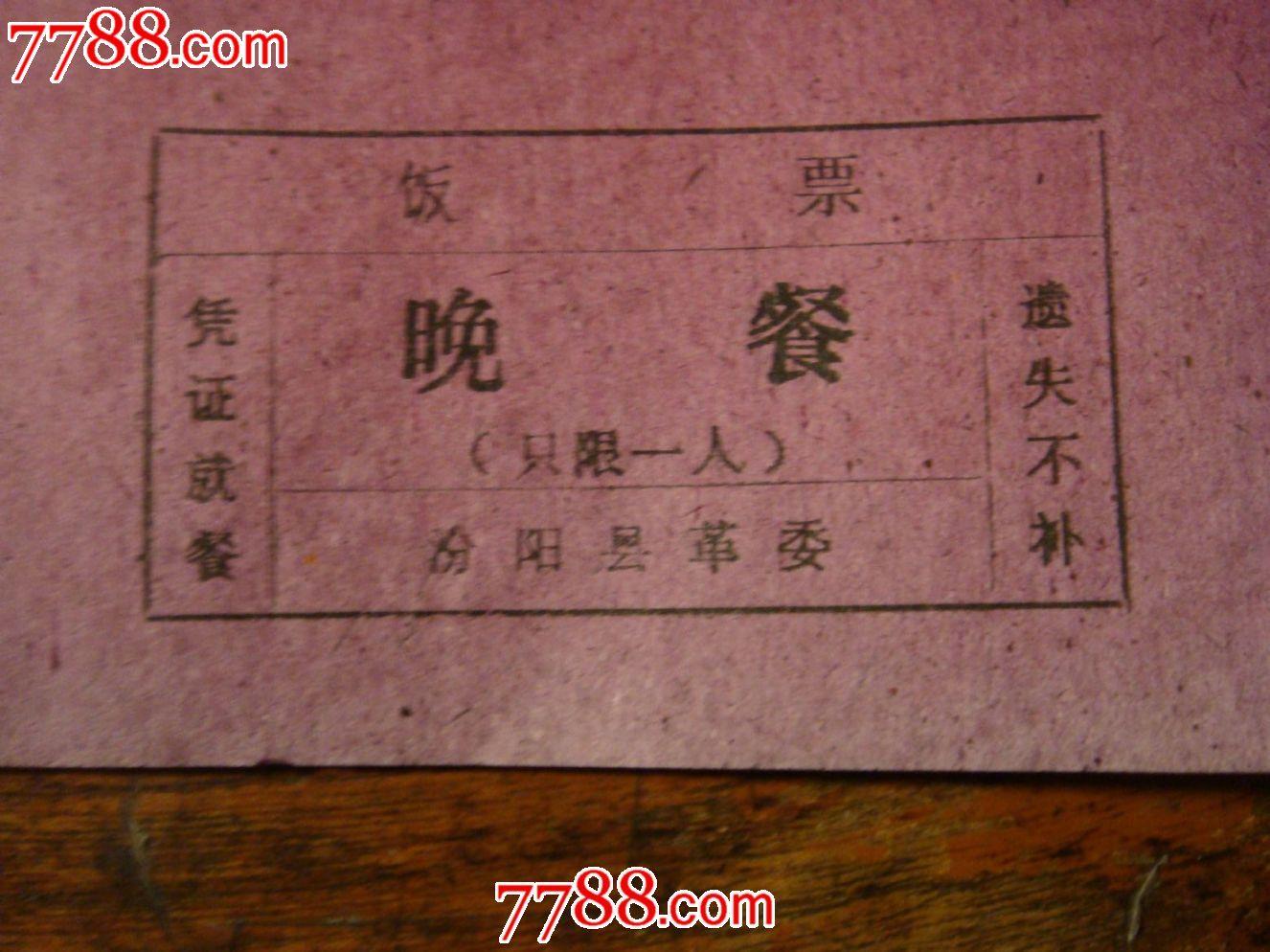 单位饭票背景模板