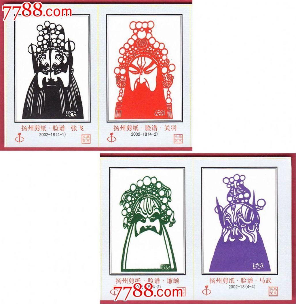 火花08*5扬州剪纸-张飞关羽廉颇马武脸谱火花南京2002-18贴标4×1
