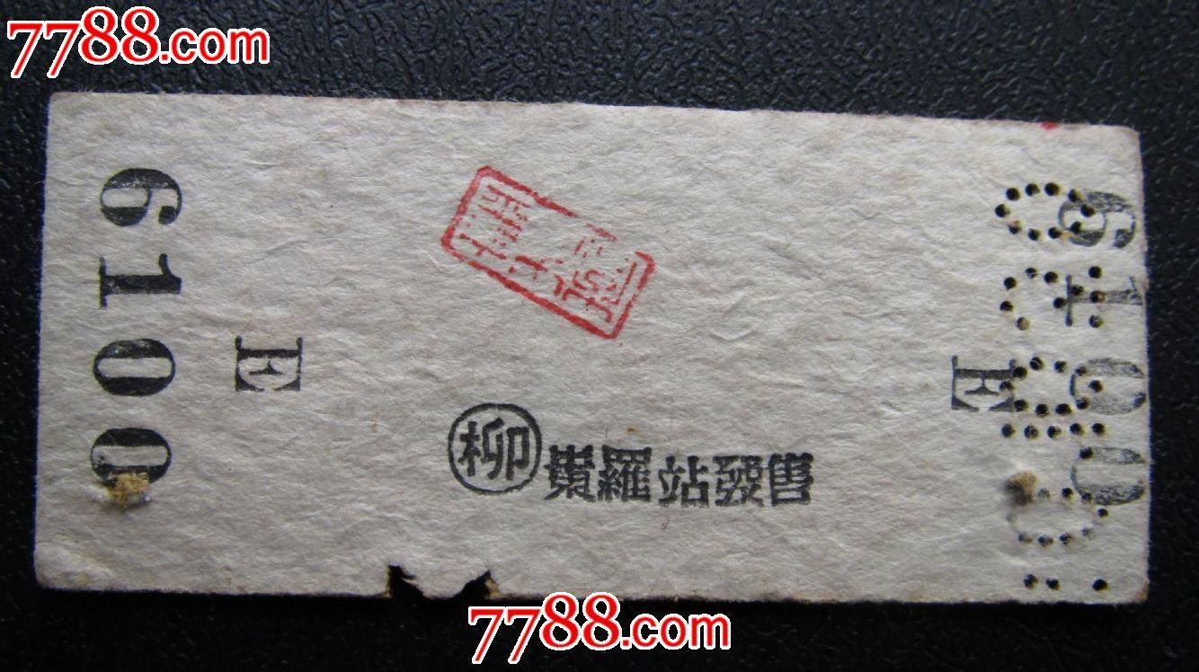东罗--渠黎(老体字)_价格4元_第2张_中国收藏热线