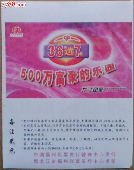 福利彩36选7_龙江风采6-②--六种玩法36选7(兑奖期60日)_彩票/奖券