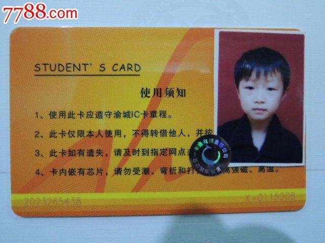 学生一卡通_重庆城市一卡通学生卡