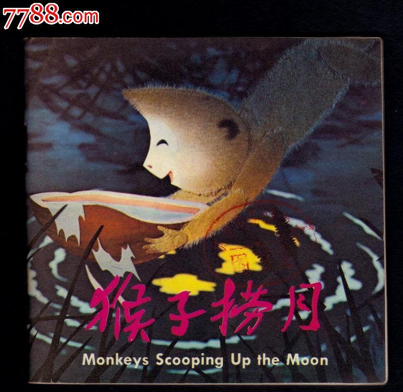 猴子捞月(中国电影彩色动画片)