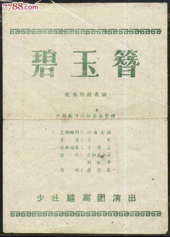 沪剧望山城歌谱