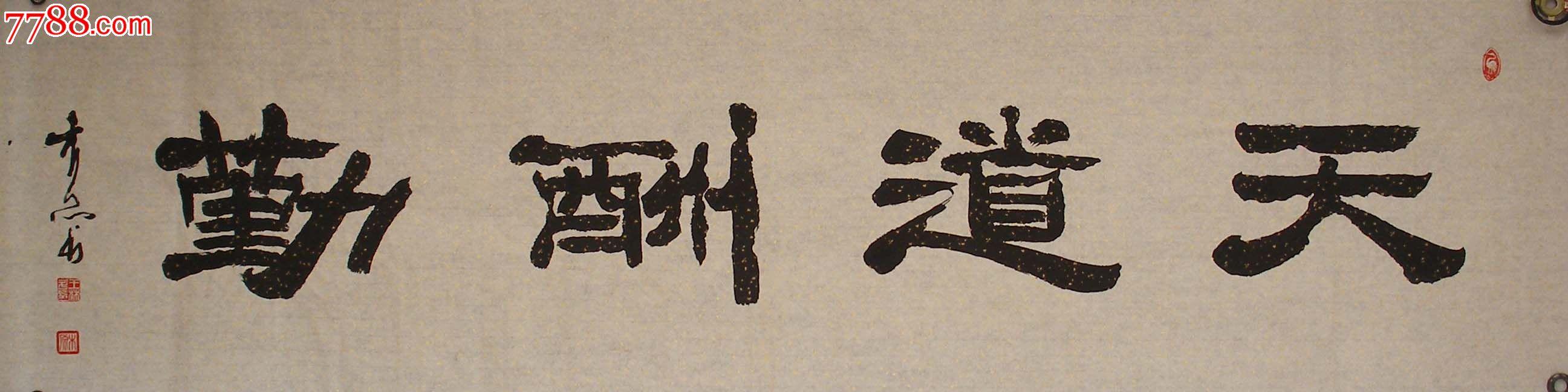 名家书法*中国书法艺术家协会理事木原先生*精品全绫裱