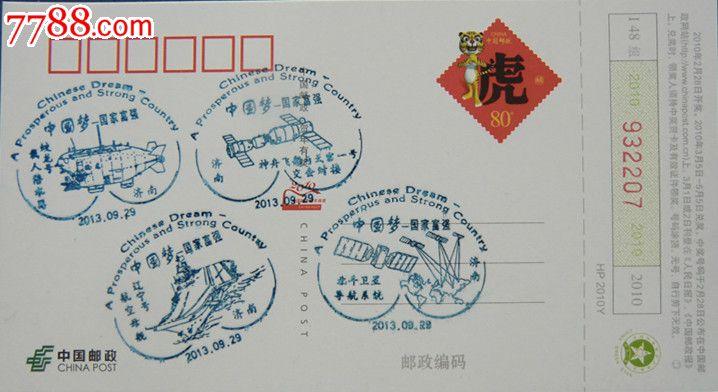 济南纪念邮戳明信片:中国梦-国家富强.四兰色一套.邮票未销