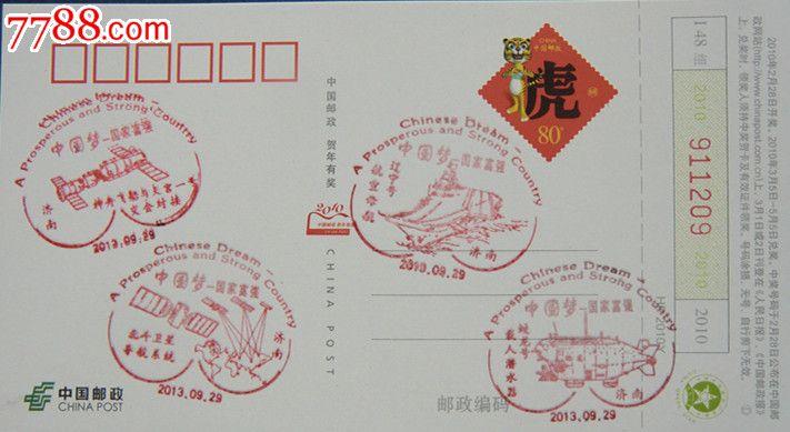 济南纪念邮戳明信片:中国梦-国家富强.四红色一套.邮票未销