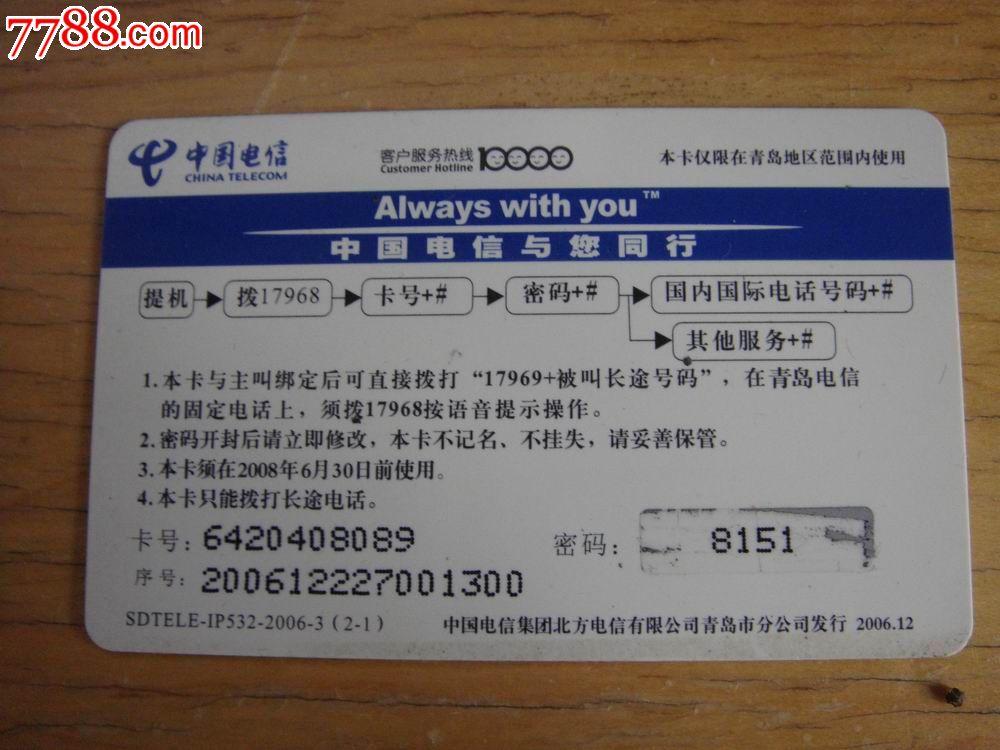 06年,中国电信北方公司青岛分公司【青岛电信17968ip电话卡(猪)】网少