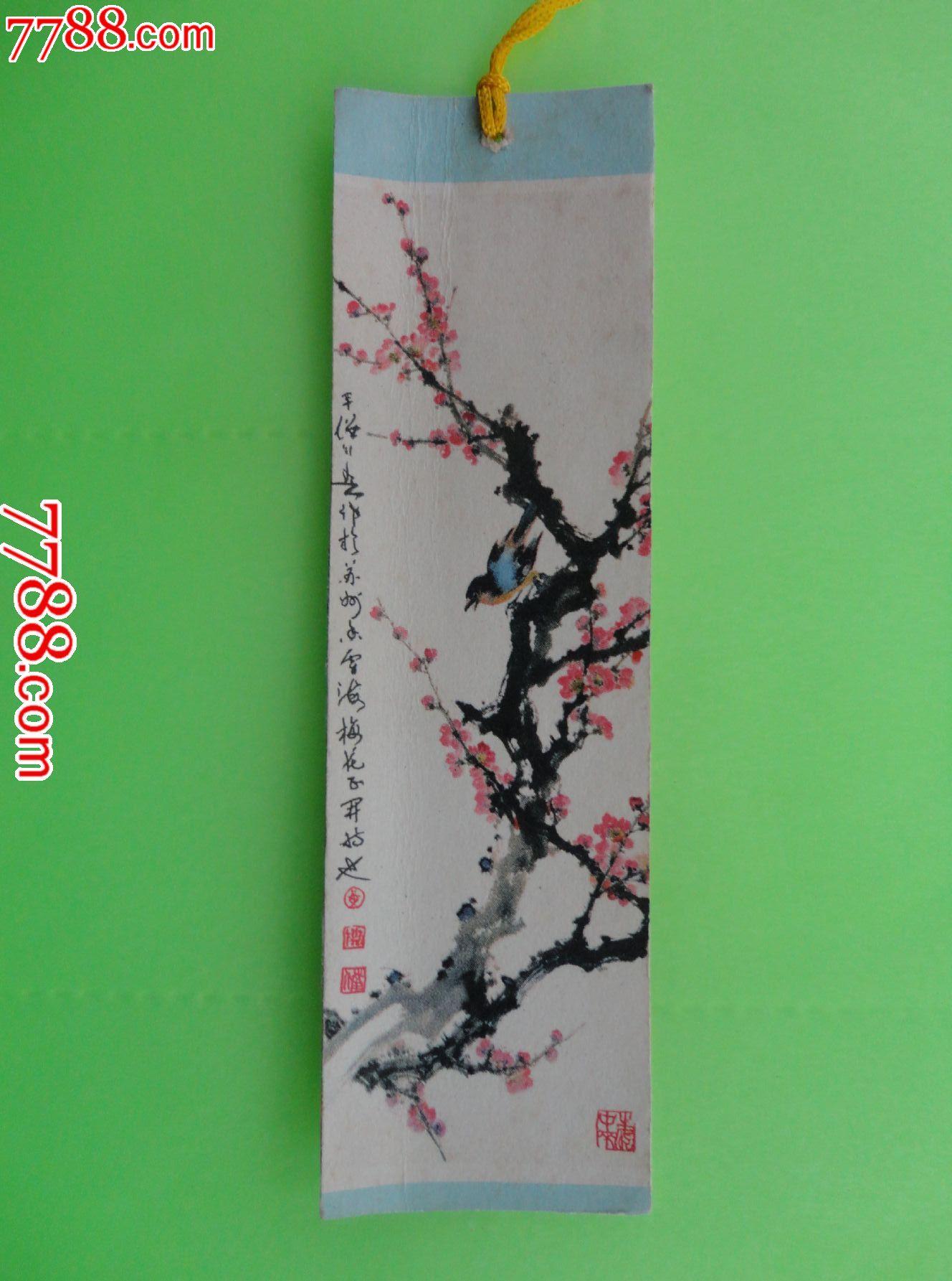 梅花-价格:3元-se21989858-书签/藏书票-零售-中国