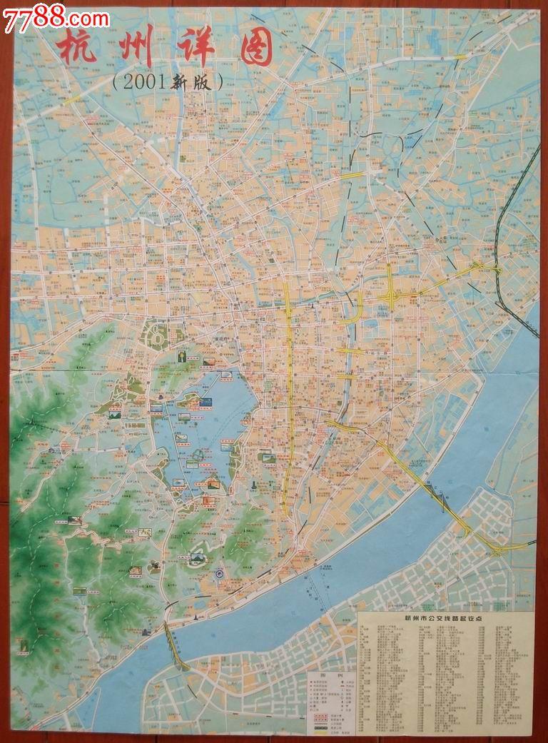 杭州市交通游览图(湖南地图出版社,01年5月改版,10月3