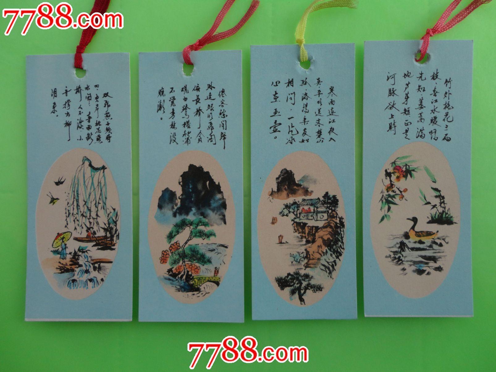 诗配画-价格:16元-se22007881-书签/藏书票-零售-中国