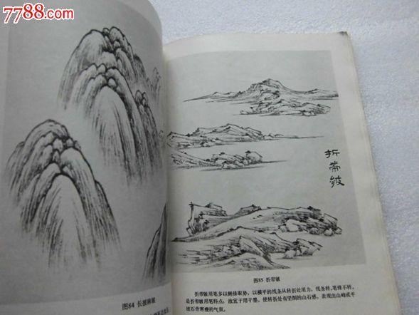山水画基础技法