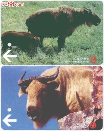 上海地铁卡-中国珍稀动物-钮角羚,全套2枚