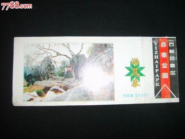 石林风景区彝寨公园
