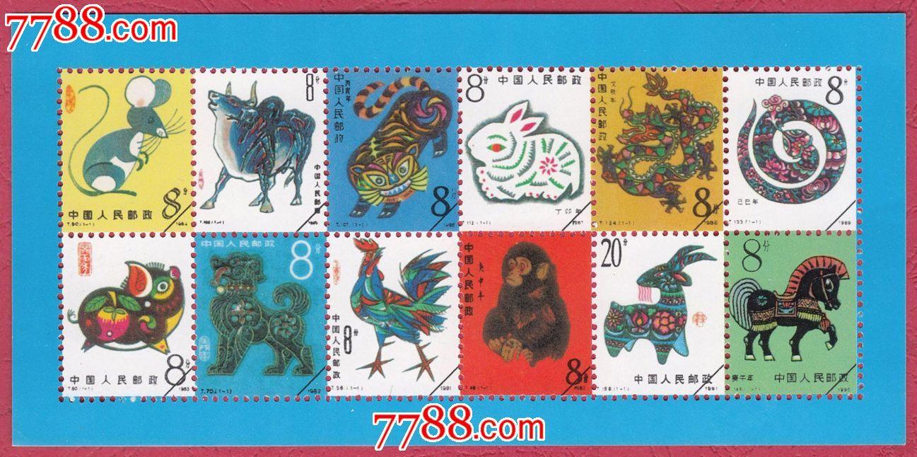 邮票_纪念张114】第一轮十二生肖邮票发行纪念(a)集邮纪念