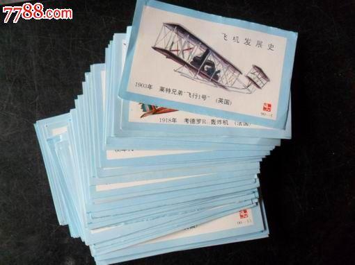 东方火柴----飞机发展史_价格5元_第1张_7788收藏__中国收藏热线