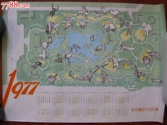 文革年画:1977年动物园迁建纪念少见