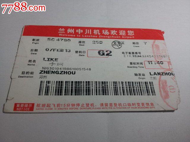 兰州中川机场飞机票---兰州至郑州