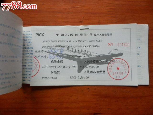 武汉航空客票及行李票和航空保险费收据一组,飞机/票