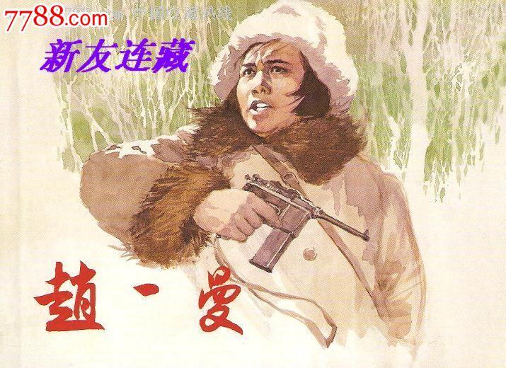 赵一曼·50开·革命斗争故事①·经典连环画精选②·散本·一版一印