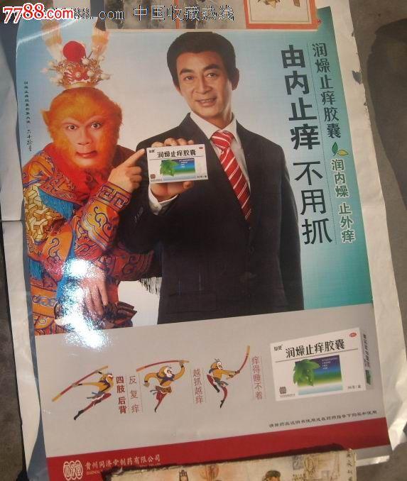 西游记(孙悟空与六小龄童,网上首现,少见)