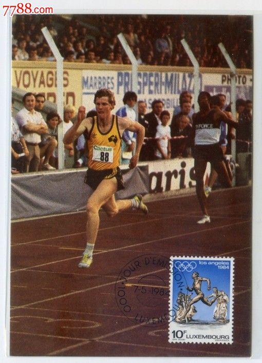 卢森堡1984年奥运会跑步极限片图片