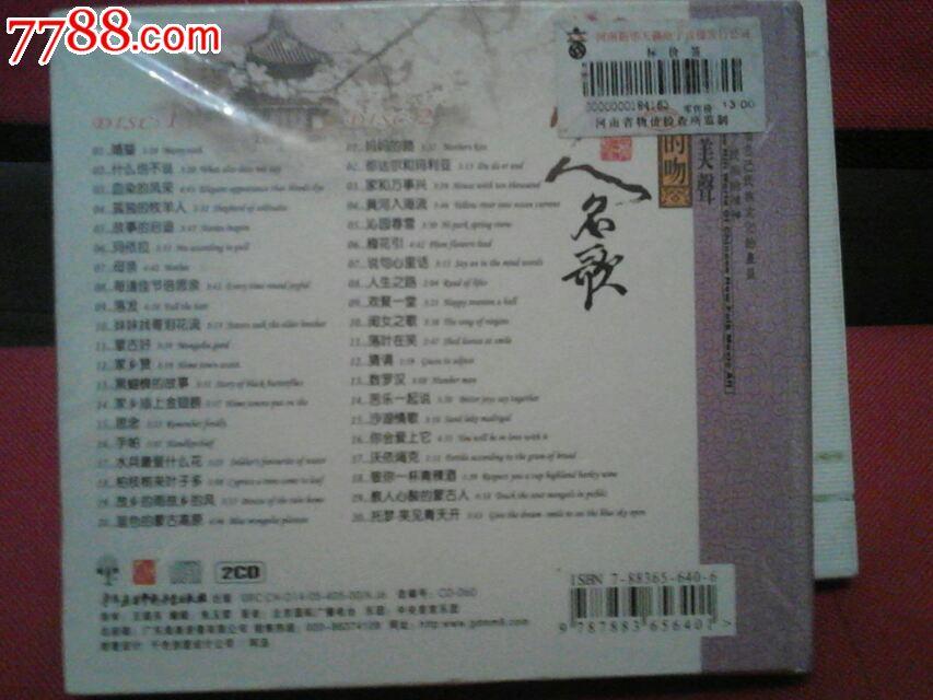 国语老歌《妈妈的吻》双cd
