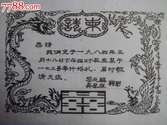 请柬--结婚请柬(手绘)_价格20元_第2张_中国收藏热线图片