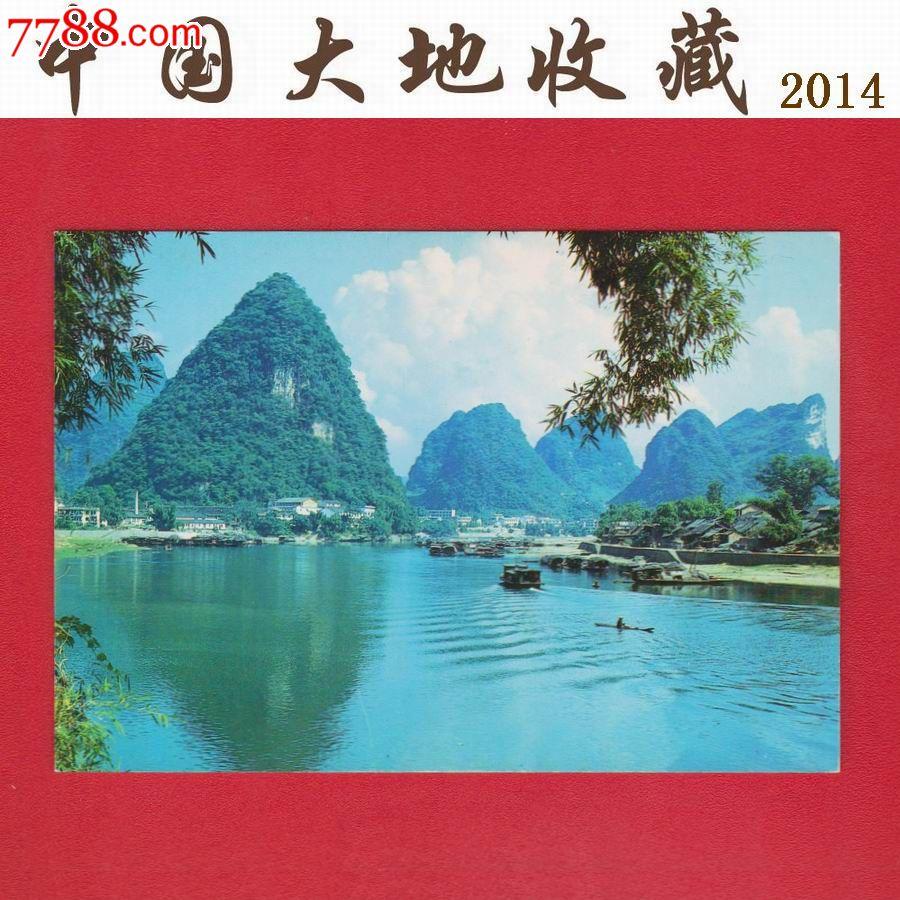 广西美8《桂林山水—碧莲峰》美术邮政明信片(1986年)